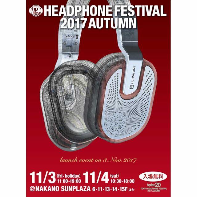 秋のヘッドフォン祭2017