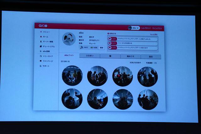 専用アプリ「My aibo」では、撮影した写真を閲覧できる「aiboフォト」などが利用できる