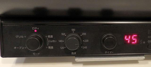 鶏肉に適したオートメニューがないので、手動モードの「ロティ」で設定。240℃で45分加熱します