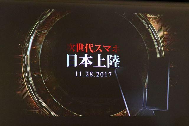 ファーウェイは11月28日にスマホの新機種を発表する。海外で発表済みのMate 10シリーズと予想される