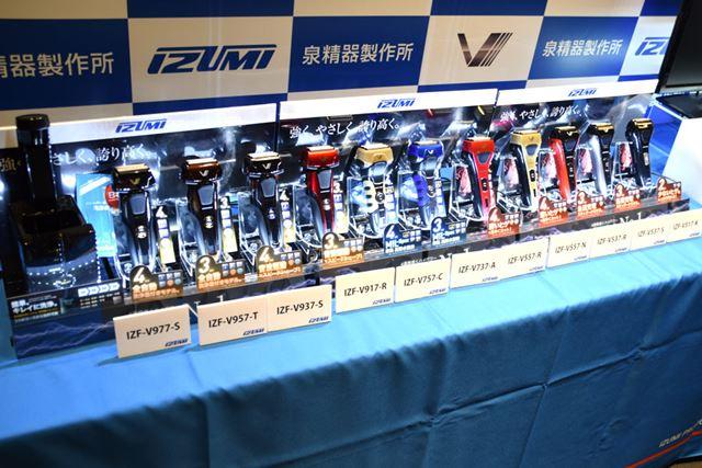 「Vシリーズ シェーバー」の新ラインアップ11機種