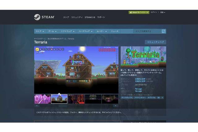 敵と戦ったり、アイテムを作成したりと、さまざまな楽しみ方ができる「Terraria」