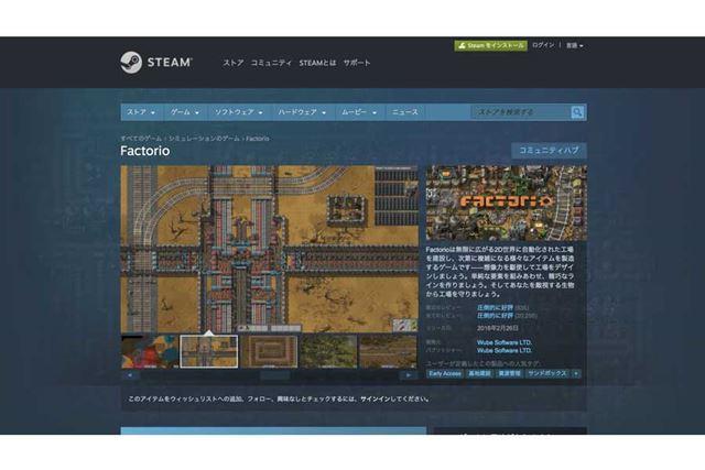 工場を設置して開拓していく箱庭ゲーム「factorio」。Steamでも人気の高いゲームだ
