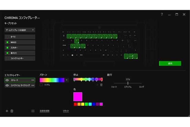 """キーボード全体をライトアップできるほか、""""必要なキーのみ光らせる""""といったカスタマイズも可能だ"""