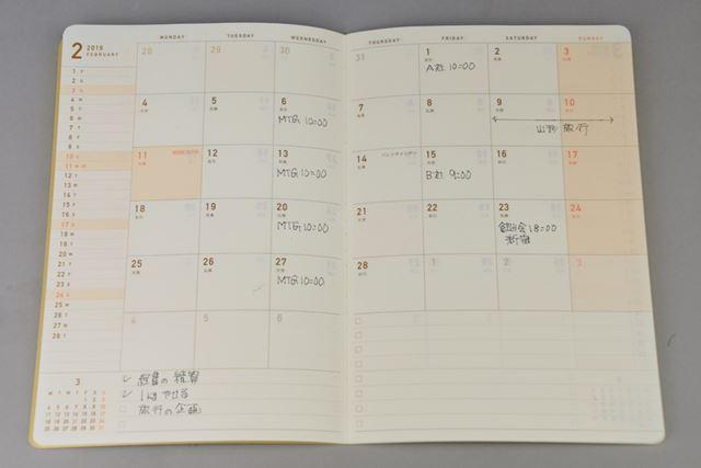 月間ブロックは、「予定」「タスク」「メモ」を一元集中できて便利