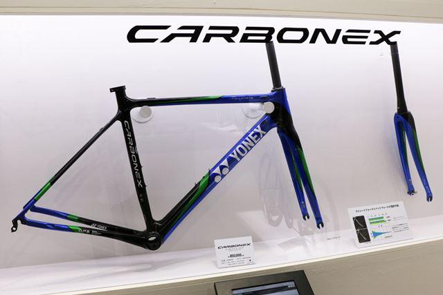 「CARBONEX」は、フレームがストレートなタイプとベンドしたタイプから選ぶことができる。価格は45万円