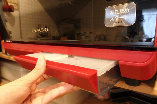 なお、過熱水蒸気で加熱するため、調理のたびに水を入れてセットしなければなりません