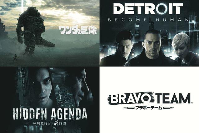 「PS4」で発売予定の注目4タイトルをレポート!