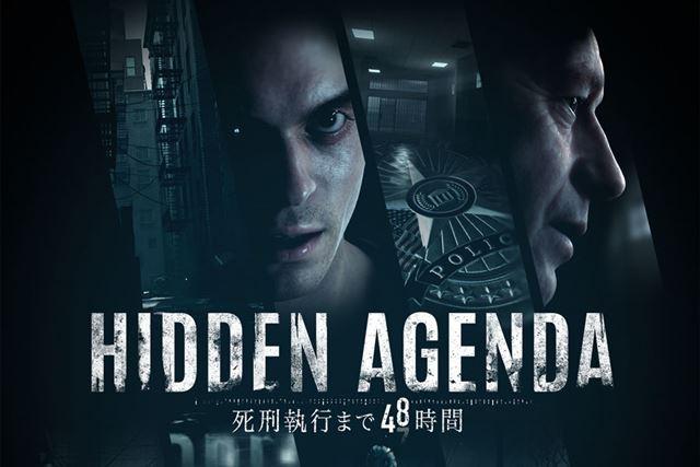 スマートフォンで操作する新感覚アドベンチャーゲーム「Hidden Agenda」