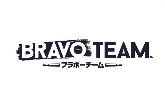 シューティングコントローラーとボイスチャットに対応した「Bravo Team」
