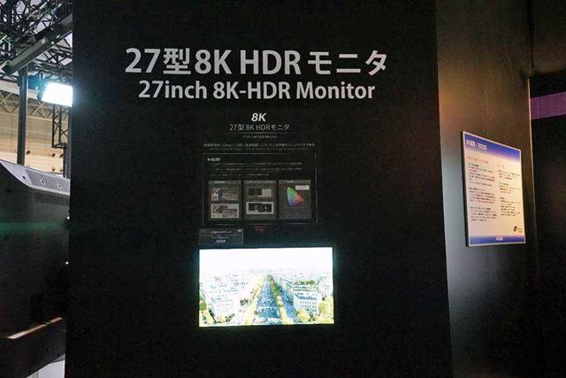 IGZOの技術を用いたシャープの27型8K HDRモニター