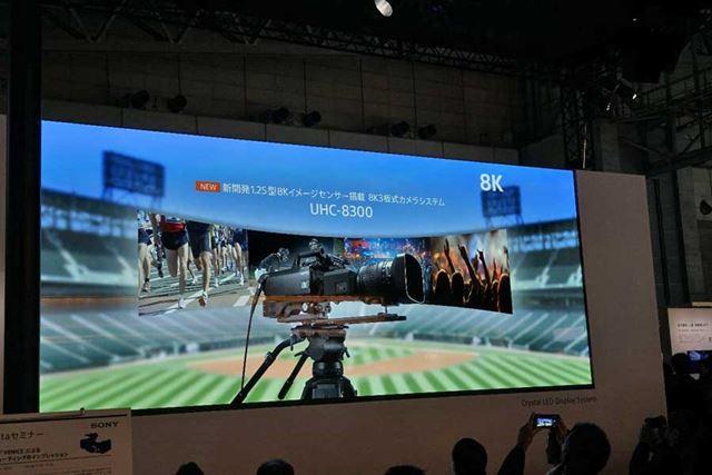 ソニーはデモコーナーで8K 3板式カメラシステム「UHC-8300」を紹介