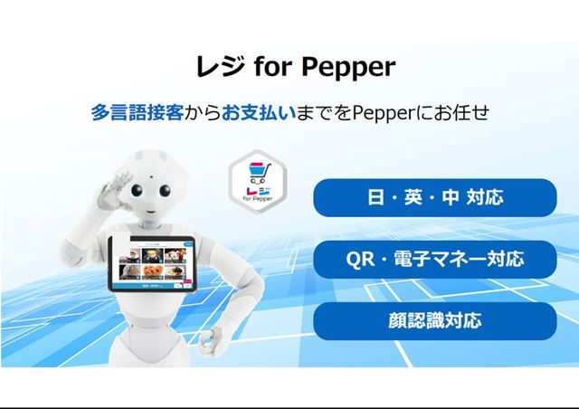 Pepperに注文や支払いを行わせる「レジ for Pepper」。この12月よりサービスが開始される
