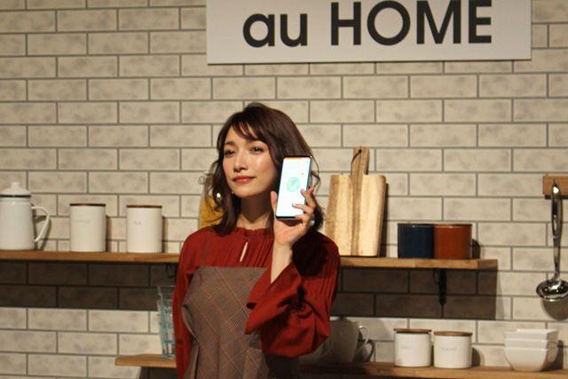 二児の母親でもある後藤真希さんが、ママの視点でホームIoT「au HOME」のメリットをアピールした