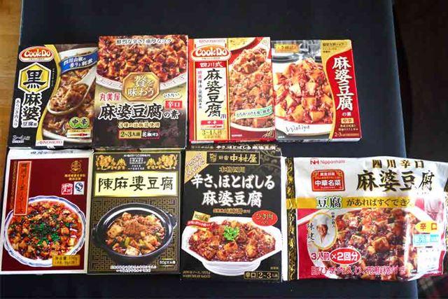 おなじみのブランドから本格四川ブランドまで8種類そろえてみました