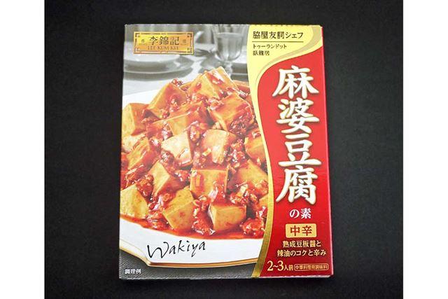 かのトゥーランドット臥龍居監修の麻婆豆腐の素です