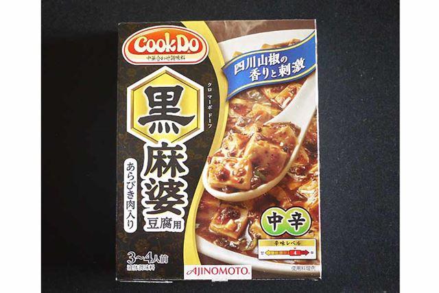 同じCook Doでもこちらは黒い麻婆豆腐です