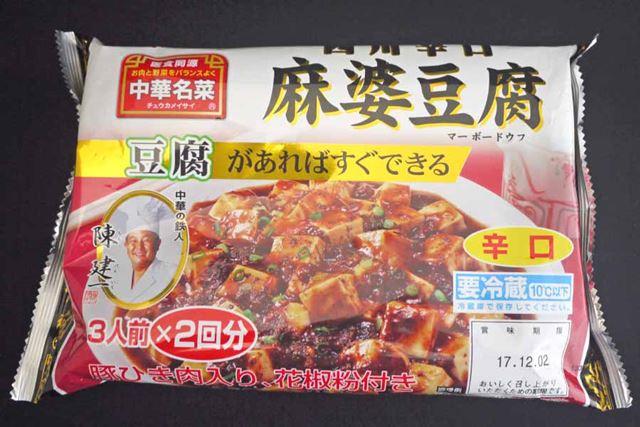 おなじみ陳建一氏監修。唯一の要冷蔵麻婆豆腐の素です