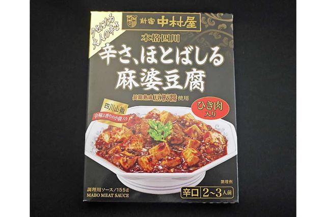 長期熟成豆板醤のうま味と辛み! 別途四川山椒の小袋が付いています