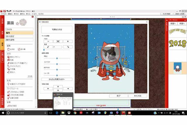 選択した写真のサイズなどを調整。レタッチもこの画面からできます