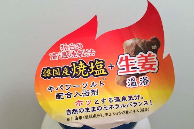 韓国産焼塩+生姜温浴