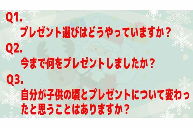 クリスマスプレゼントについて3つの質問