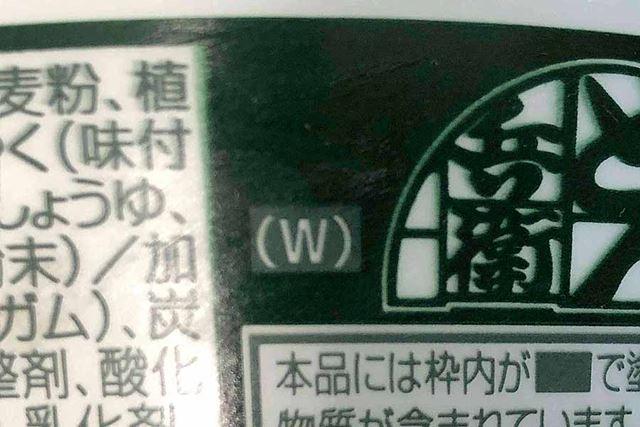 東日本向けと西日本向けは、カップに小さく印刷された「E(東日本向け)」と「W(西日本向け)」の文字の有無で見分けます
