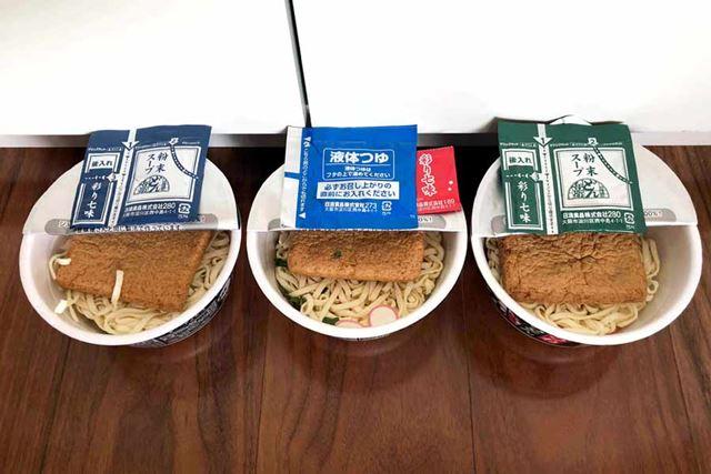 麺や具材には違いはなさそうですが、スープのパッケージ色が違うんですね。初めて知りました