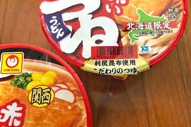 地域限定の北海道向けと関西向けには、パッケージにその旨がはっきりと印字されています