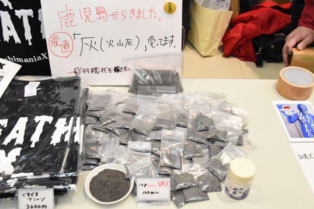 火山灰を売っていた「KagoshimaniaX」さんのブース。10g100円が高いのか安いのか一切わかりません