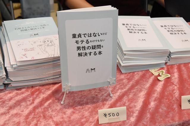 「AM」さんのブース。この本、筆者は10冊買いかけました