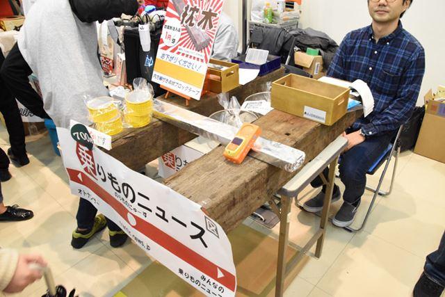 「乗りものニュース」さんは、枕木売ってました。1円/1gなんですが、30kgごとしか買えないという……