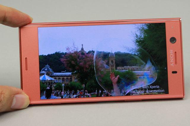 Xperia XZ1 Compactの画面サイズと解像度は、Xperia X Compactから変わらない。なお、HDRには非対応