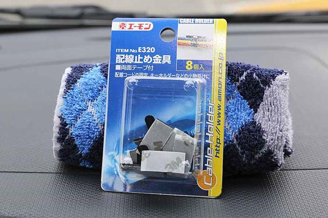 今回使用したのはエーモンの配線止め金具。数百円で購入することができます