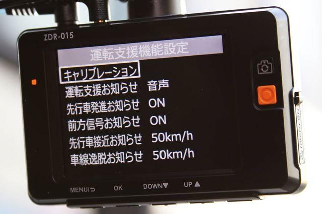 コムテック「ZDR-015」の運転支援機能設定画面