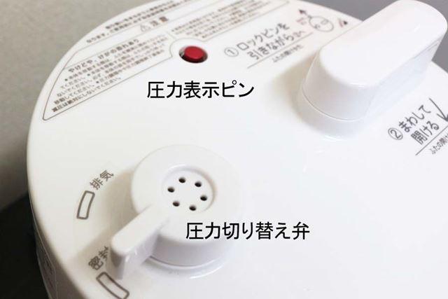 フタをして、圧力表示ピンが下がっていることと、圧力切り替え弁が「密閉」になっているのを確認します