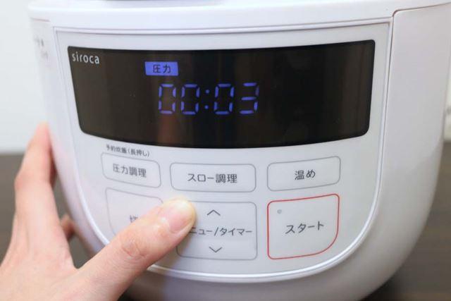「圧力調理」ボタンを押して、加圧時間を3分に設定してみました