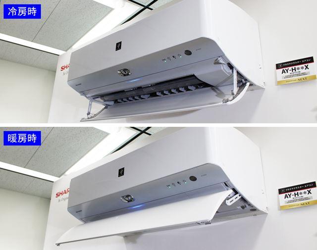 冷房や暖房など、運転によって開き方が変わるパネル(ルーバー)も、遠くまで風を届けるための重要な要素