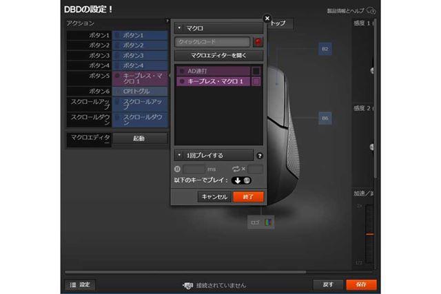 作成したマクロは、好きなボタンに配置できる。これは、ボタン5に「AD連打」を配置した例