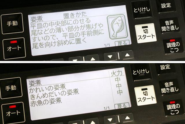 操作部にある「調理のこつ」ボタンを押すと、食材の置き方や食材ごとの火力をチェックできます