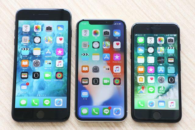 左から5.5型のiPhone 7 Plus、5.8型のiPhone X、4.7型のiPhone 7