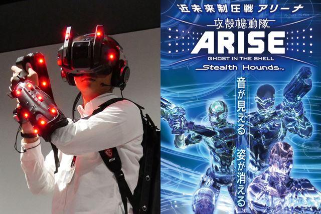 VRゴーグルを装着し空間を実際に動き回れる「近未来制圧戦アリーナ 攻殻機動隊 ARISE Stealth Hounds」