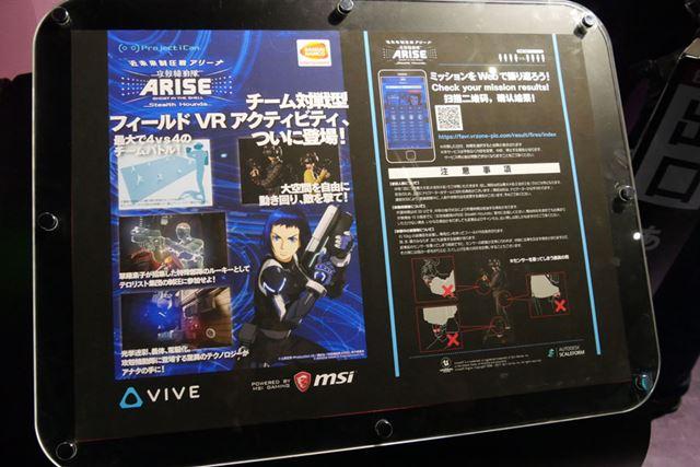 対人戦を行うフィールドVRアクティビティは日本で初めての試み