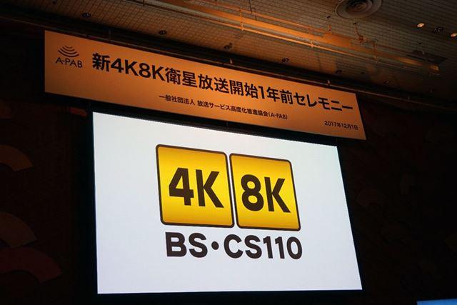 業界団体のA-PABが「新4K8K衛星放送開始1年前セレモニー」を開催