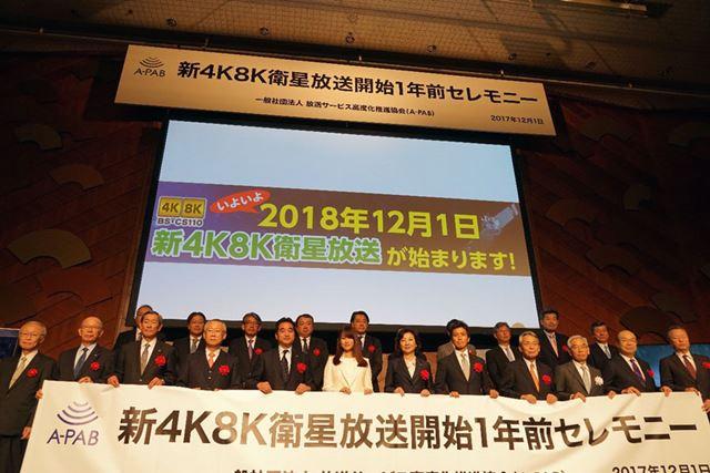 放送業界関係者が揃った「新4K8K衛星放送開始1年前セレモニー」
