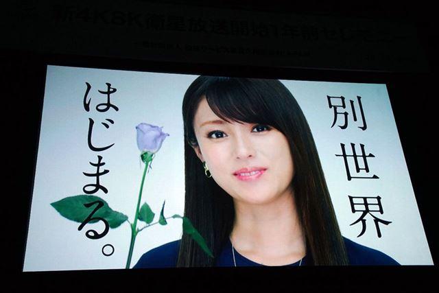 深田恭子さんの出演する4K8KのPR動画も撮影済みの冒頭部分を公開