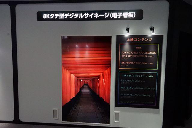 8Kデジタルサイネージの紹介コーナーでは、縦型の8K映像のデモンストレーションが行われていた