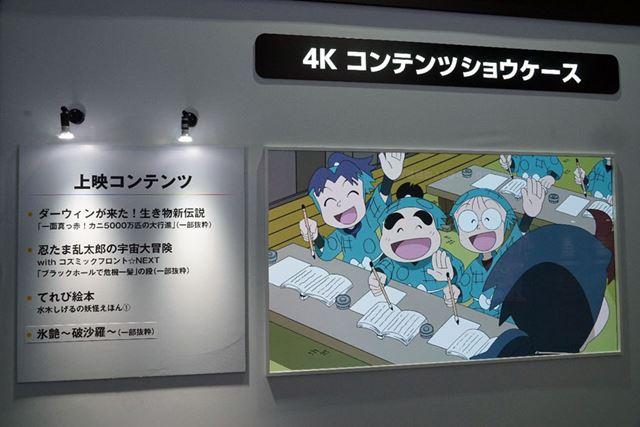 4K/HDRの『忍たま乱太郎』。かなりレアな映像だ