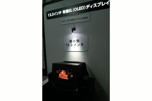 13.3型の8K有機ELディスプレイ。ルーペで拡大してもドットが見えない超高解像度を実現