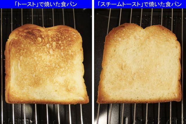 裏返しを含め、「トースト」は約7分で焼き上がり、「スチームトースト」は約8分ほどで焼き上がりました